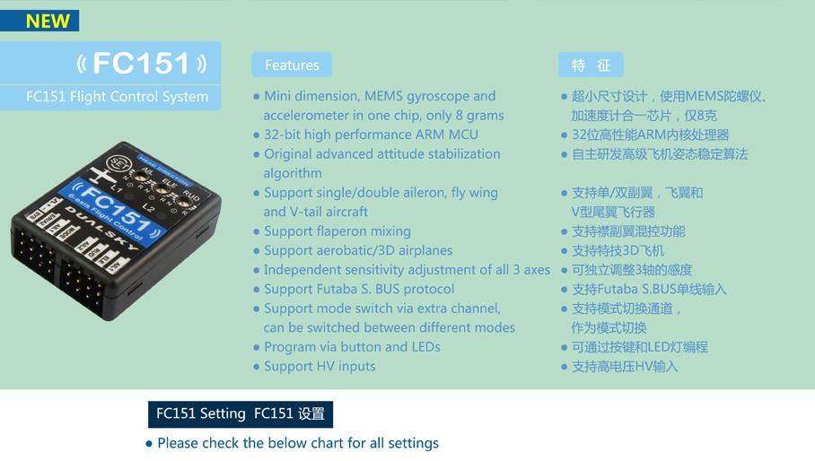 FC151 Flight Control System